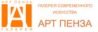 Галерея современного искусства АРТ ПЕНЗА